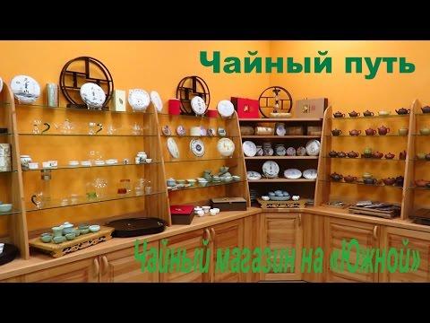 Мой чай. Чайный магазин. Чай и чайная посуда. #ВкуснаяЕда