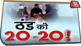नए साल से पहले उत्तर भारत में ठंड की 20-20 ! देखिए Special Report । Aaj Tak