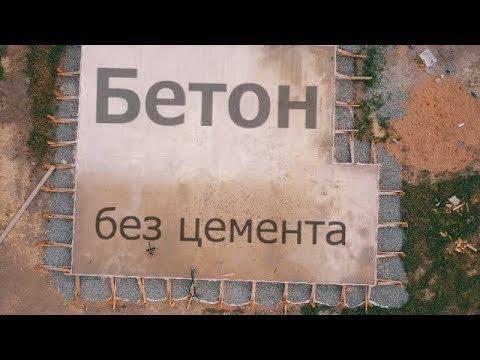 Бетон без цемента залили в фундамент. Все по уму - YouTube c4374797014