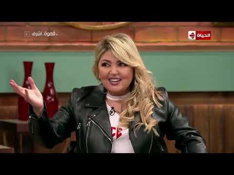 قهوة أشرف - أشرف عبد الباقي بيقصف جبهة مها أحمد.. 'عمليات التجميل'