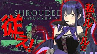 🔴04:【The Shrouded Isle】終末までずっと一緒だよ💜(だが処刑はする) 【にじさんじ/静凛】