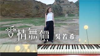 """吳若希 Jinny - 愛情無價 (劇集 """"街坊財爺"""" 片尾曲) 鋼琴 Piano version"""