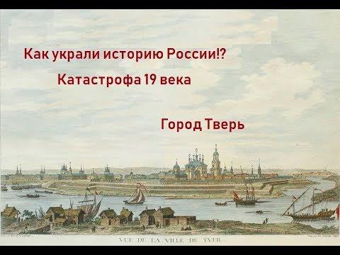 Вымарывание истории России.