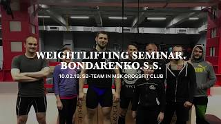 Weightlifting seminar in MOSCOW (MSK CrossFit Club).10.02.18./S.BONDARENKO(Weightlifting & CrossFit)