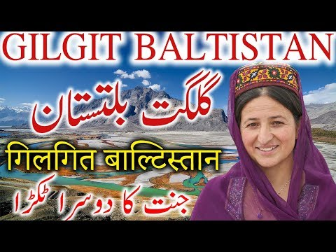 Travel To Gilgit Baltistan | History And Documentary Gilgit Baltistan Urdu | گلگت بلتستان کی سیر