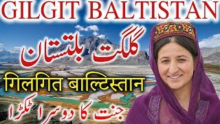 Travel To Gilgit Baltistan   History And Documentary Gilgit Baltistan Urdu   گلگت بلتستان کی سیر