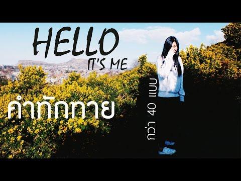 40+ วิธีทักทาย (ภาษาอังกฤษ)   Ways to Say 'HELLO'!
