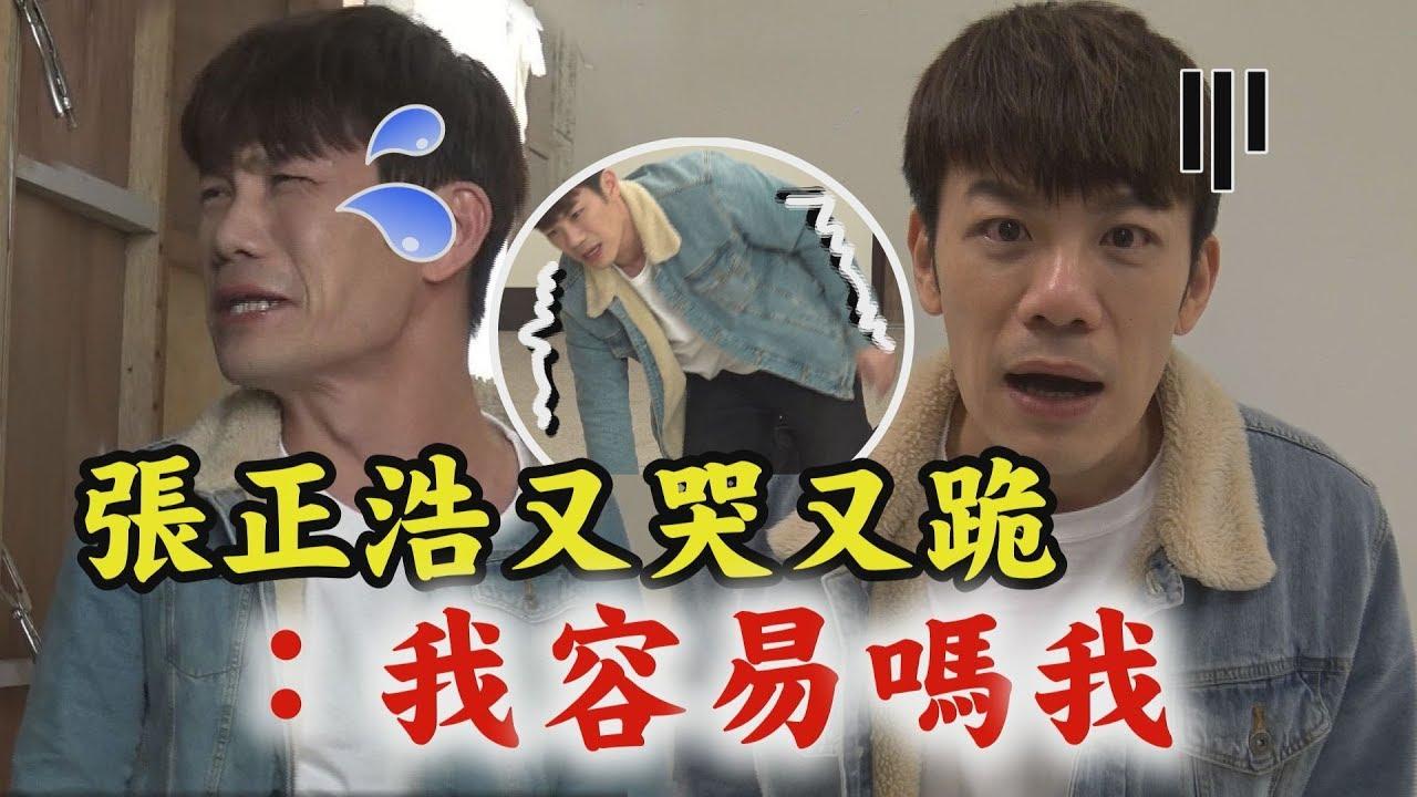 【炮仔聲】張正浩又哭又跪:我容易嗎我 永琪看得笑呵呵 - YouTube