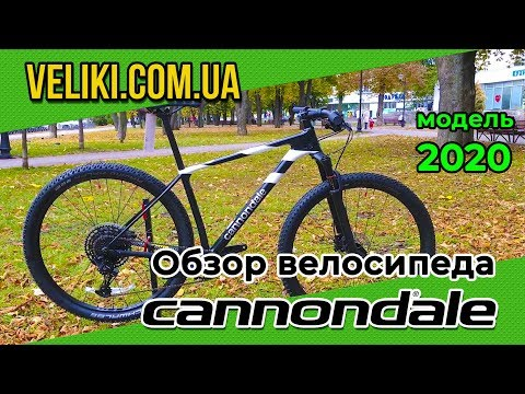"Обзор велосипеда Cannondale F-SI CARBON 5 29"" (2020)"
