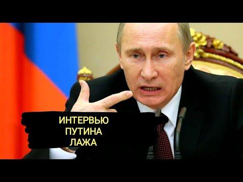 Интервью Путина это показатель деградации власти