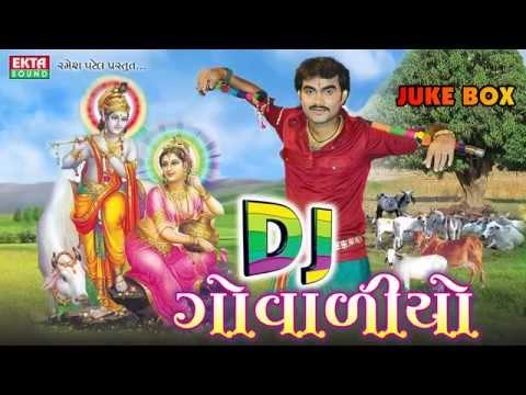 Mara Gayo Na Govaliya | DJ Govaliyo | Jignesh Kaviraj | Vishal Kaviraj | Gujarati Juke Box