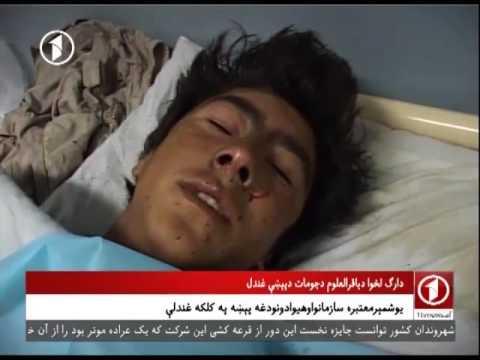 Afghanistan pashto news- 22.11.2016        د افغانستان خبرونه او د خبرڅنډه