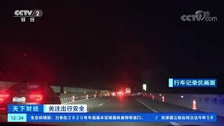 [天下财经]关注出行安全 湖南:高速路上逆行又掉头 致两车相撞| CCTV财经