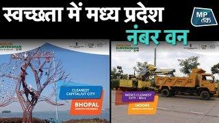 शहर को स्वच्छ कैसे रखे, ये मध्य प्रदेश वालों से सीख लीजिए... | MP Tak