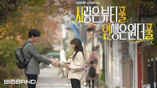 [Official 사풀 인풀 Part.6 MV ]나윤권(NaYoonKwon) - 내가 해줄 수 있는 일 ㅣL…