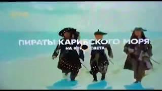 СТС: Анонс Пираты Карибского Моря - На Краю Света