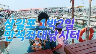 좌대낚시/삼길포/만석좌대/회뜨는선상/선상어시장/가족낚시…