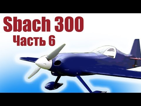 Авиамодели / Sbach 300 - новый формат / Часть 6 / ALNADO