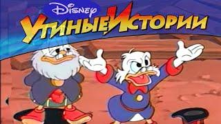 Утиные истории - 05 - Похитители роботов   Популярный классический мультсериал Disney