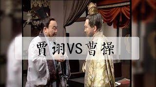深度好文-禍國毒士賈诩跟曹操有殺子之仇,爲何還能在曹魏平步青雲官至太尉?