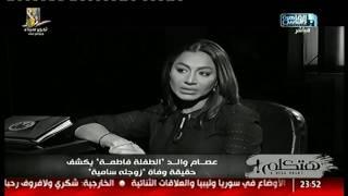 هتكلم | عصام والد الطفلة فاطمة يكشف حقيقة وفاة زوجته سامية