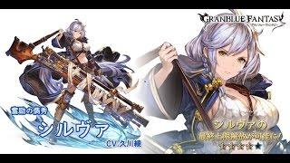 [Granblue Fantasy] Omega Colossus: Testing new 5* Silva