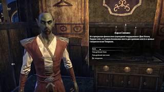 Чилю в The Elder Scrolls: Online