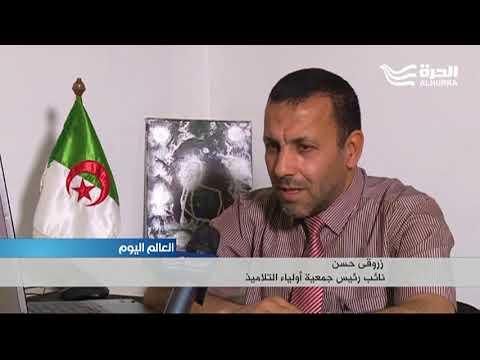 قطع الإنترنت في الجزائر لتفادي تسريب أسئلة اختبارات البكالوريا  - نشر قبل 16 ساعة