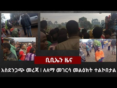 BBN Daily Ethiopian News April 22, 2018