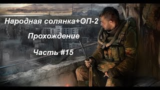Народная солянка+ОП-2 (Часть #15) Темная долина, Боров, Лаборатория.(, 2014-06-25T09:06:54.000Z)