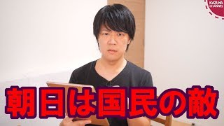 朝日新聞が慰安婦訂正記事の英語版を検索されないように工作していたことが発覚… thumbnail
