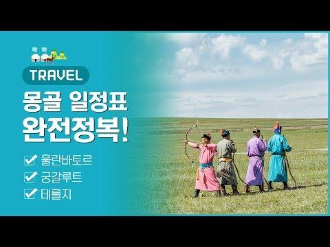 몽골 일정표 완전 정복!