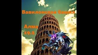 Вавилонка часть 2