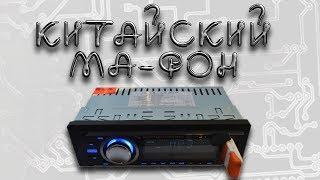 Автомагнитола с сайта aliexpress.com