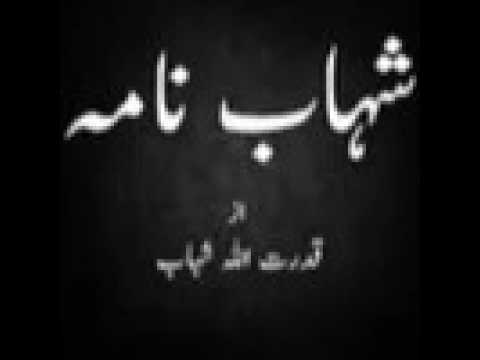 Shahab Nama Full Book In Urdu