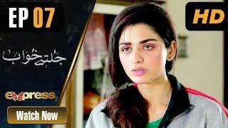 Pakistani Drama | Jaltay Khwab - Episode 7 | Express TV Dramas | Hira Soomro, Afraz Rasool