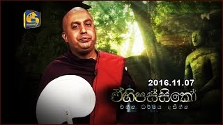 Ehipassiko| Dibulkubure Visuddhananda Thero. - 07th November 2016