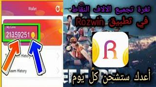 ثغرة تطبيق Rozwin  لشحن 75 شدة ببجي و 100 جوهرة فري فاير 💎 كل يوم screenshot 5