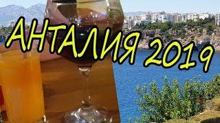 Турция 2019: Марк Анталия ✔МЕГА порции в ТУРЕЦКОМ кафе✔ Налево пойдешь - на рынок придешь!