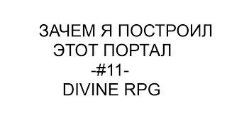 Зачем я построил портал в снежный мир?????? - #11{DIVINE RPG}Lets Play Minecraft