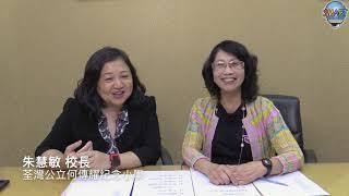 Publication Date: 2020-07-07 | Video Title: 04.校風與學校制度@小一入學的準備