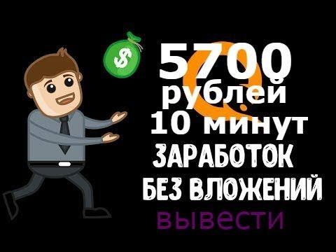 Audio Hunter 2018 Заработок в интернете без вложений от 5700 рублей за 10 минут