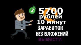 Как заработать в интернете новичку 100-200 рублей