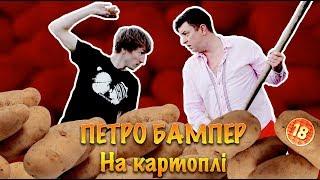 Петро Бампер на картоплі