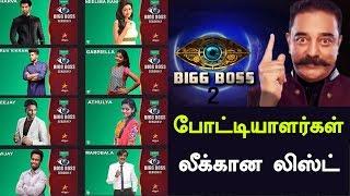 Who Are The Participants Of Bigg Boss 2   Kamal haasan   Tamil News   Kollywood