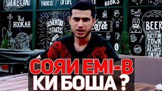 EMI-B ОЗМУН ТАШКИЛ МЕКНА (RAP.TJ)