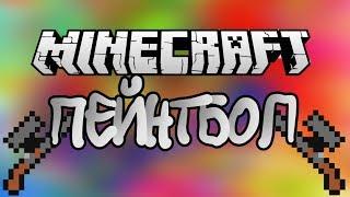видео: ПЕЙНТБОЛ в Minecraft - Мини-Игры