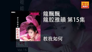 龍飄飄 - 教我如何 [Original Music Audio]