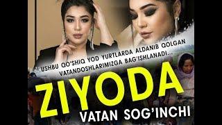 Ziyoda - Vatan Sog'inchi   Зиёда - Ватан соғинчи