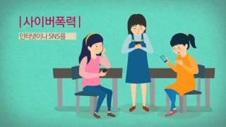 초등 학교폭력실태조사 (도입)